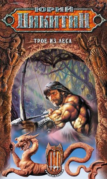 Ведь Трое из Леса - это культовая книга в российской фантастике